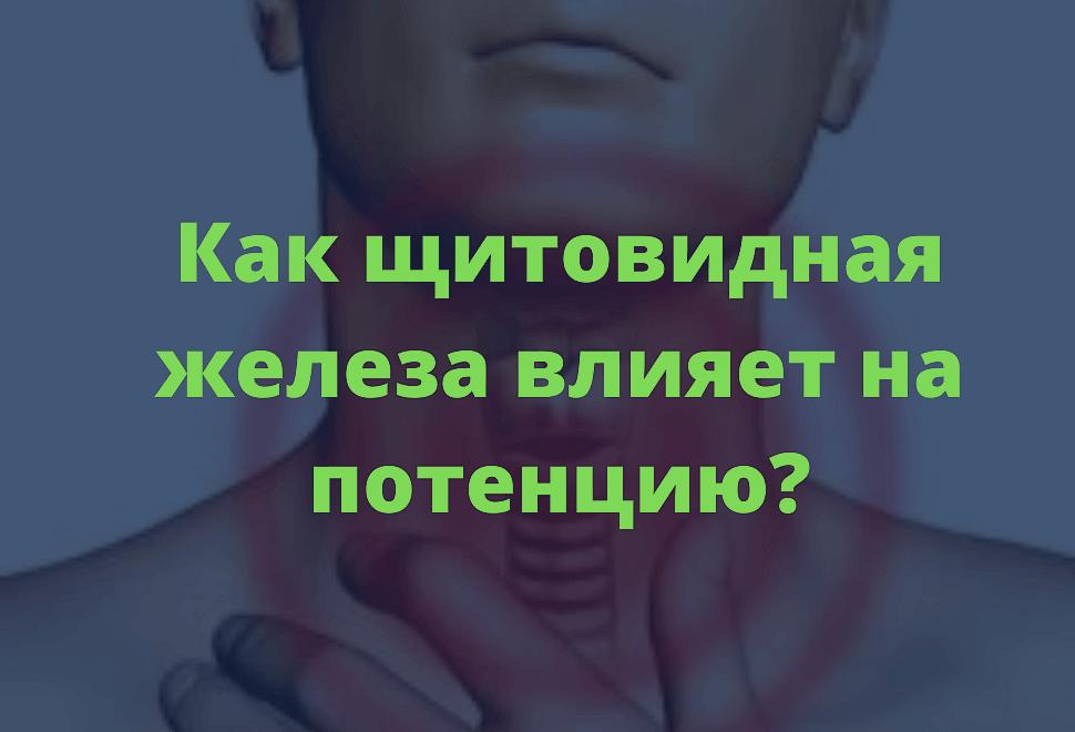Потенция после удаления щитовидной железы