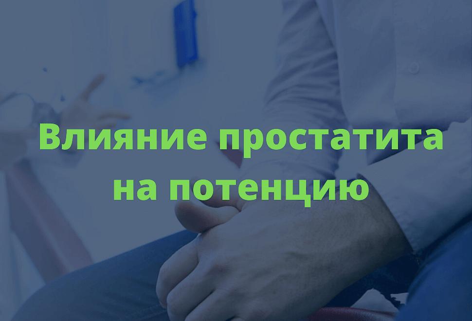 Простатит влияет на потенцию как лечить начальные стадии простатита